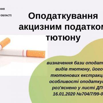 Акцизний податок на тютюн