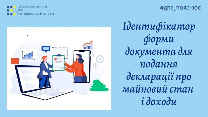 Ідентифікатор форми для подання декларації в електронному вигляді