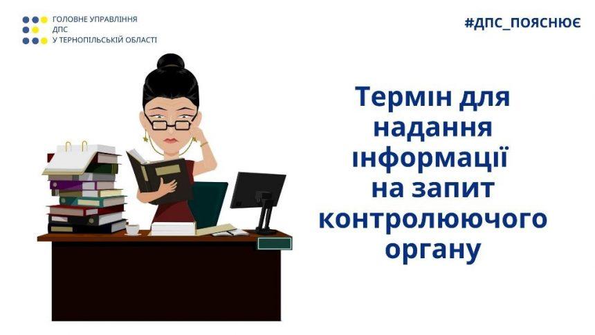 Терміни для надання інформації на запит контрольного органу