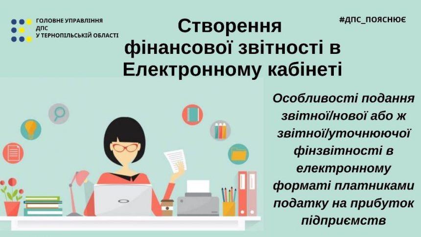 Створення фінансової звітності в електронному кабінеті