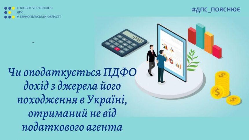 Податок на доходи фізичних осіб
