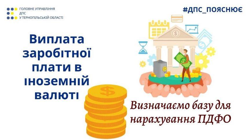База для нарахування ПДФО із зарплати в іноземній валюті