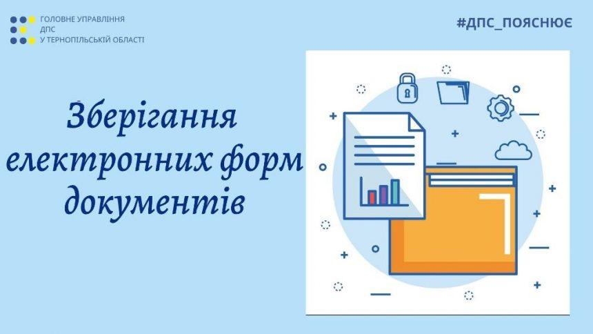 Зберігання електронних форм первинних документів