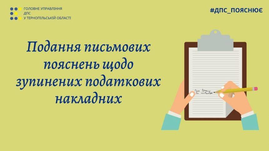 Подання письмових пояснень щодо зупинених податкових накладних