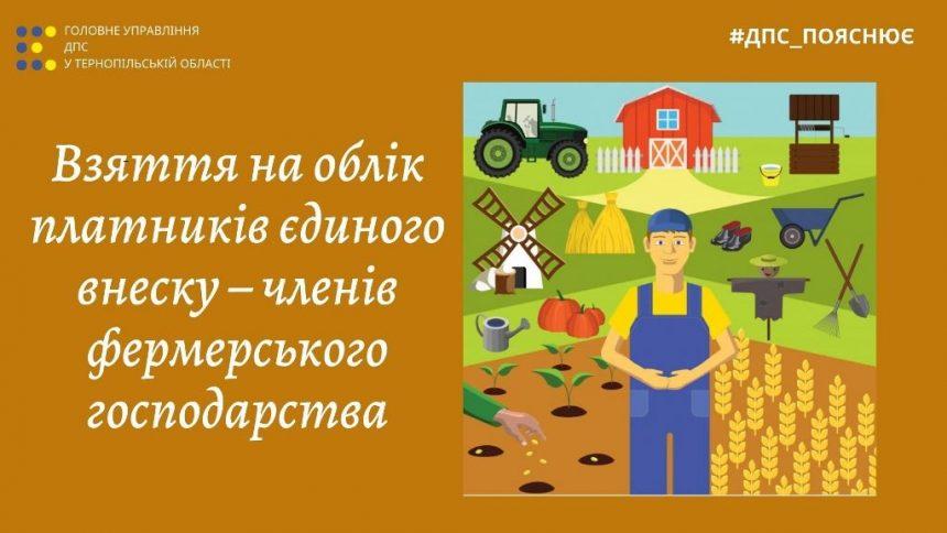 Взяття на облік платників єдиного внеску — членів фермерського господарства