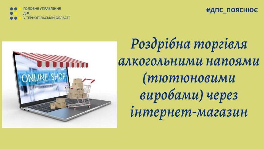 Інтернет-магазинам заборонено торгувати алкоголем і тютюновими виробами