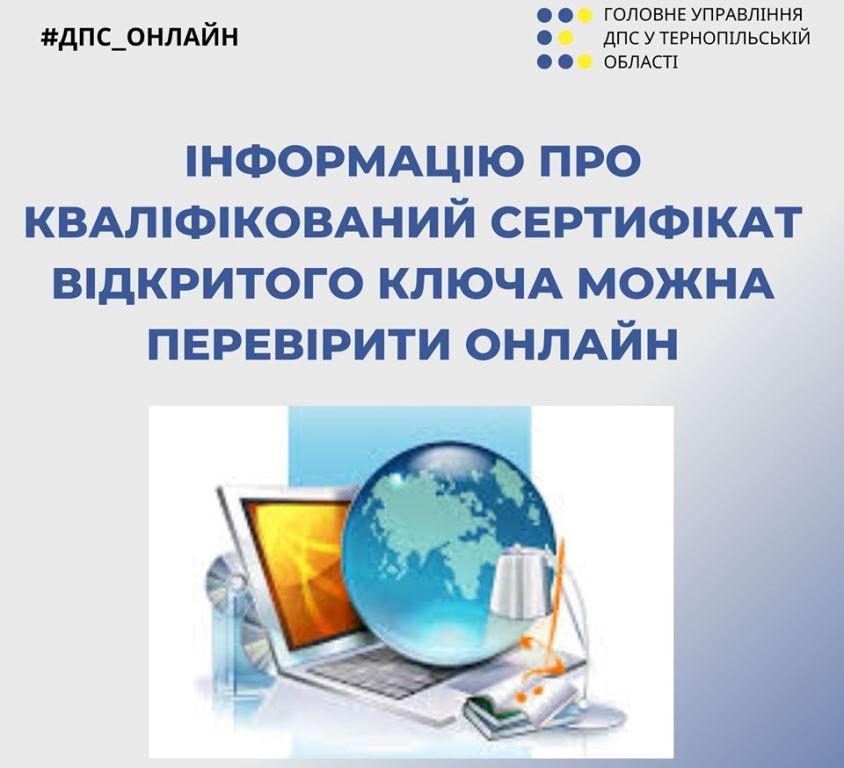 Перевіряйте інформацію онлайн