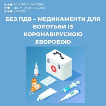 Медикаменти для боротьби з коронавірусом — без ПДВ