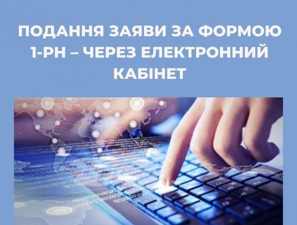 Заяви — через електронний кабінет