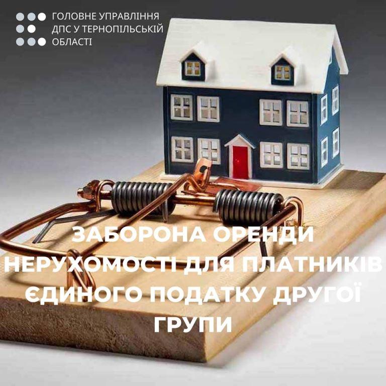 Для платників єдиного податку другої групи заборонена оренда нерухомості