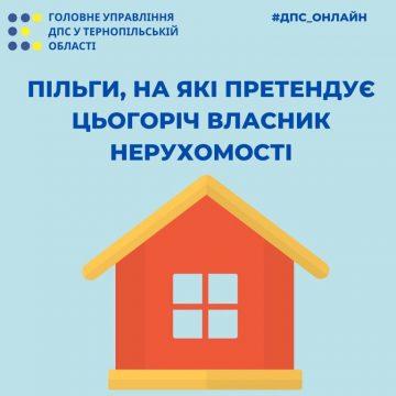 Пільги для власників нерухомості