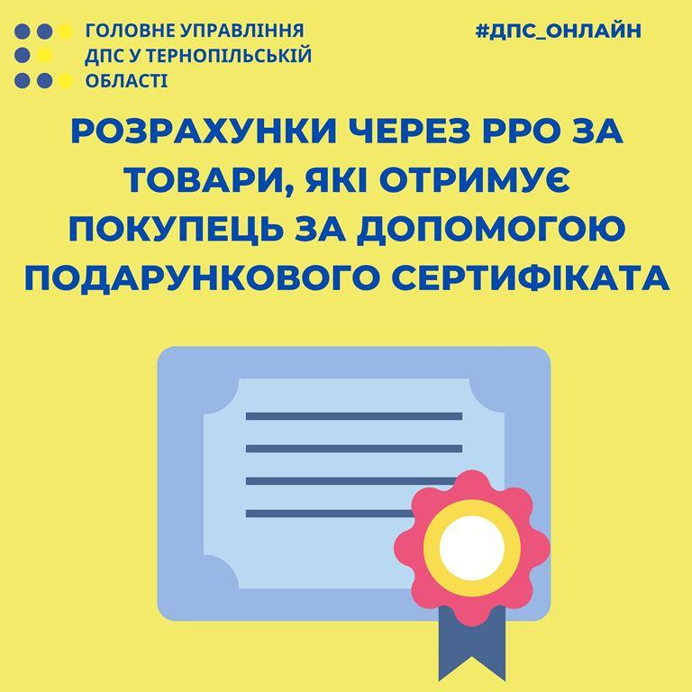 Подарункові сертифікати: розрахунки через РРО
