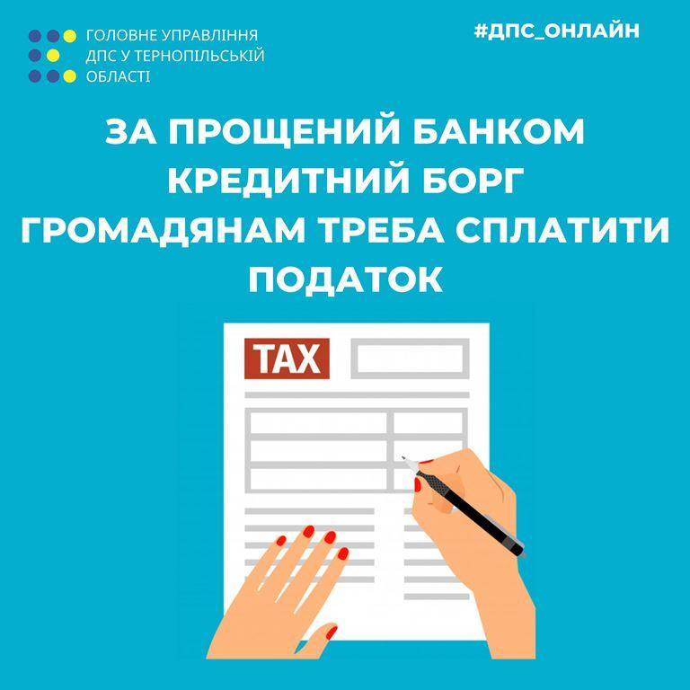 За прощений борг необхідно сплатити податок