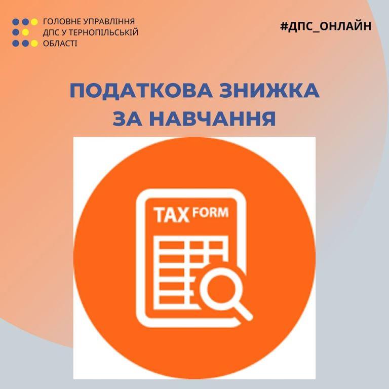 Податкова знижка за навчання