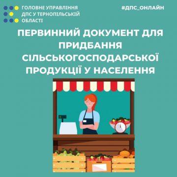 Первинний документ для придбання сільськогосподарської продукції в населення