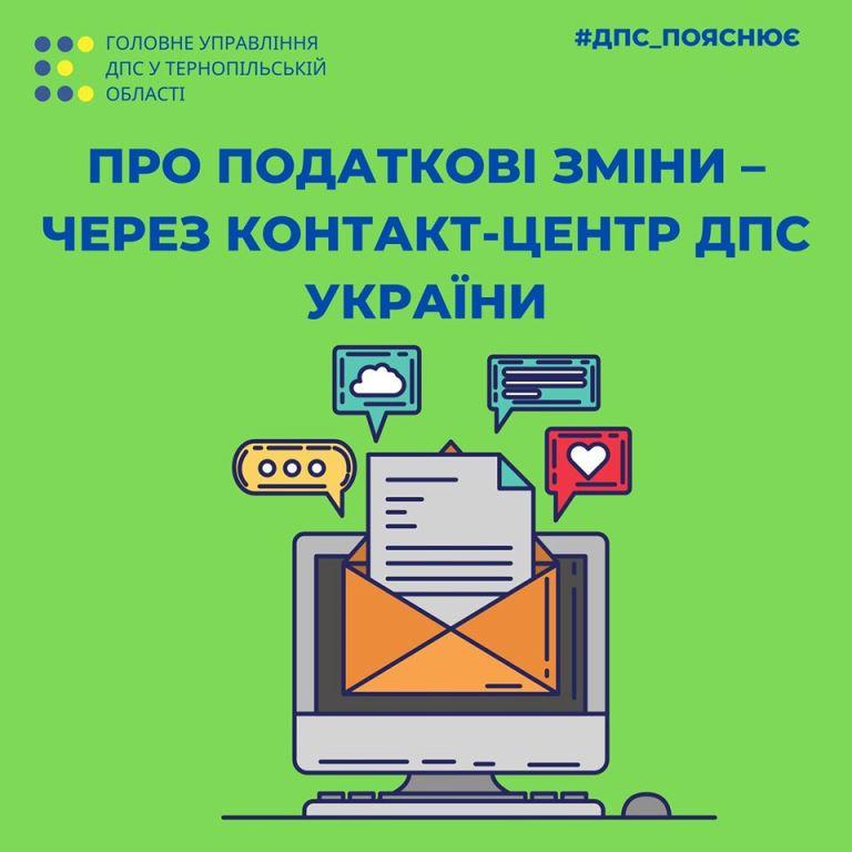 Про податкові зміни — через контакт-центр ДПС України