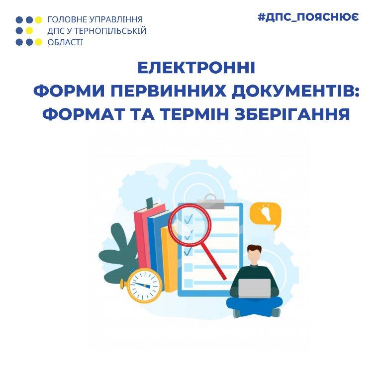 Формат і термін зберігання електронних форм первинних документів