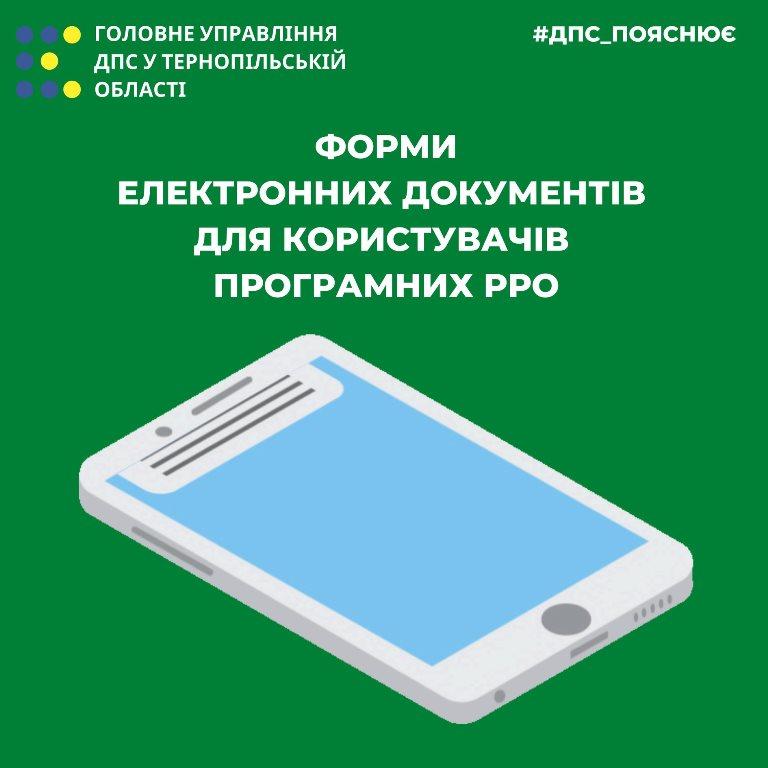 Форми електронних документів для користувачів програмних РРО