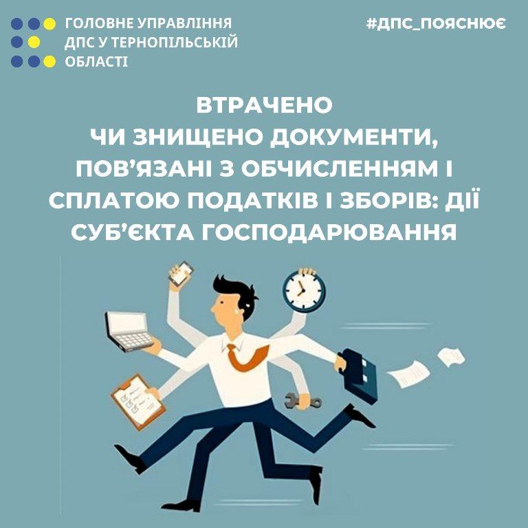 Дії суб'єкта господарювання при втраті документів, пов'язаних з обчисленням і сплатою податків