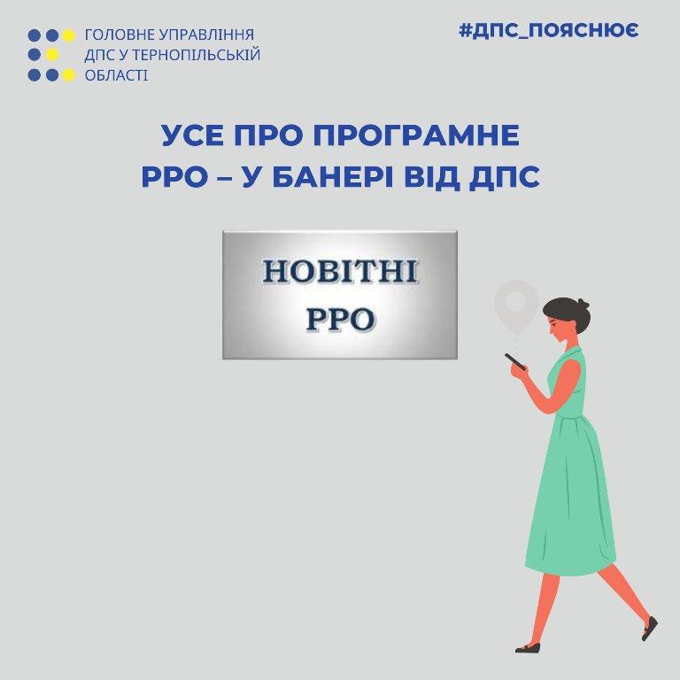 Банер ДПС України про програмні РРО