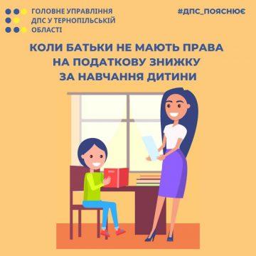 Аби не втратити права на податкову знижку за навчання дитини