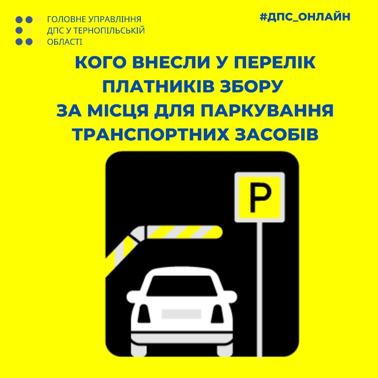 Платники збору за місця для паркування транспортних засобів