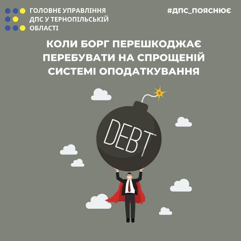 За наявності боргу можуть анулювати реєстрацію платником єдиного податку