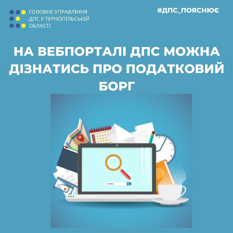 Про податковий борг дізнайтеся із вебпорталу ДПС