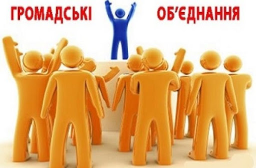Обмеження щодо утворення і діяльності громадських об'єднань