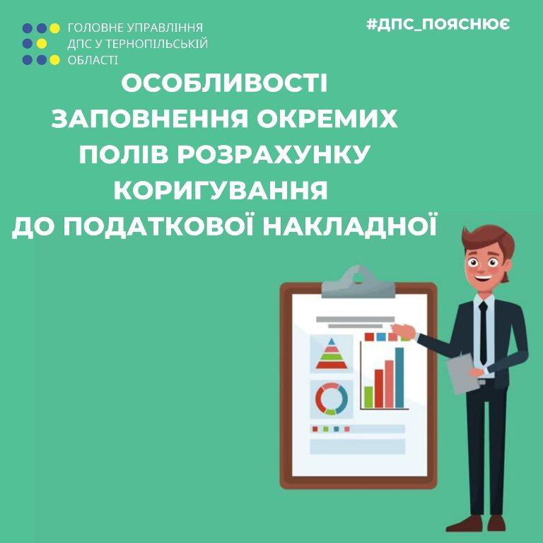 Розрахунок коригування до податкової накладної: особливості заповнення окремих полів