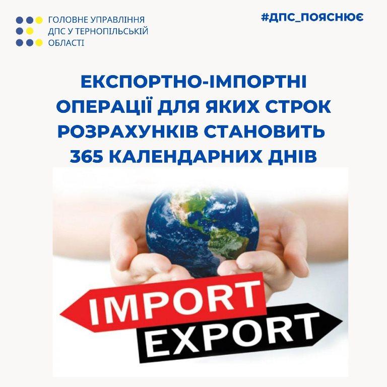 Експортно-імпортні операції, для яких строк розрахунків становить 365 календарних днів