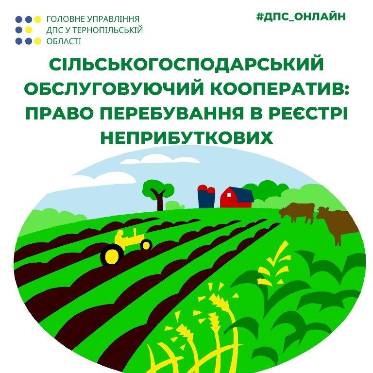 Сільськогосподарські кооперативи в складі неприбуткових організацій