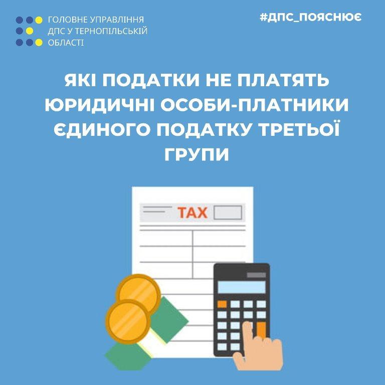 Що не сплачують юридичні особи — платники єдиного податку третьої групи