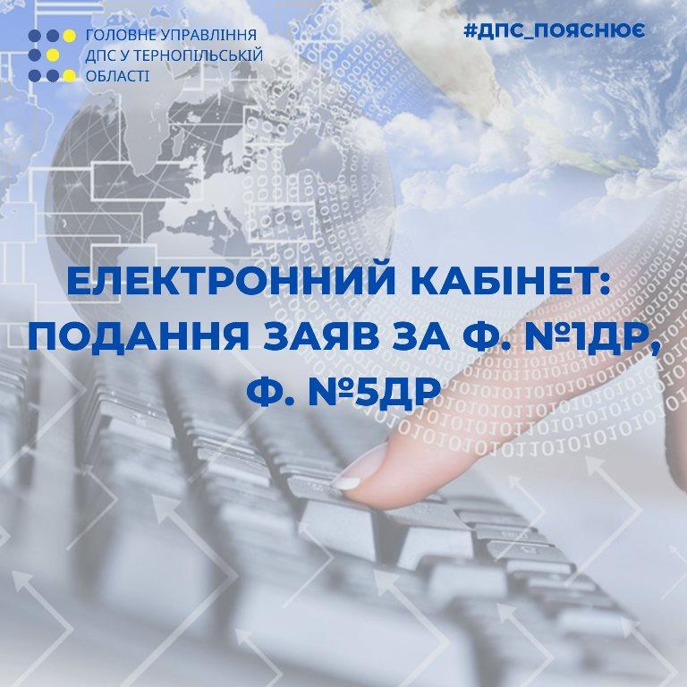 Допоможе електронний кабінет