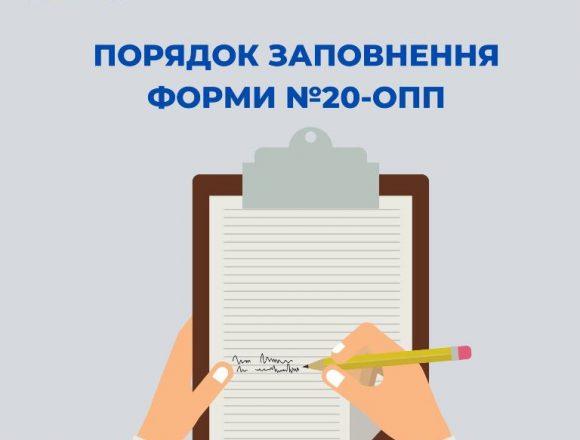 Заповнюємо форму №20-ОПП