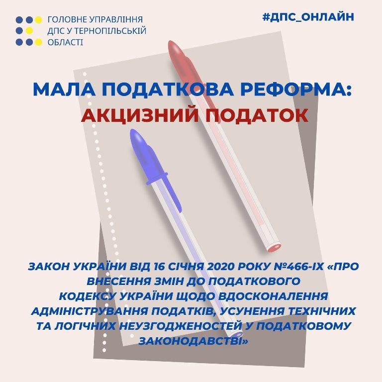 Акцизний податок у світлі малої податкової реформи