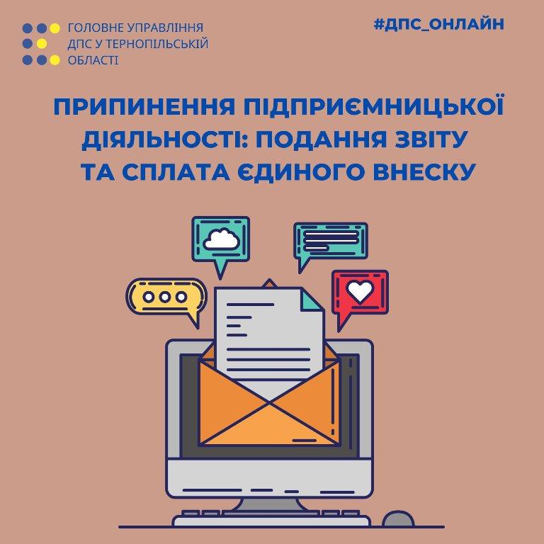 Припинення підприємницької діяльності: подання звіту та сплата єдиного внеску