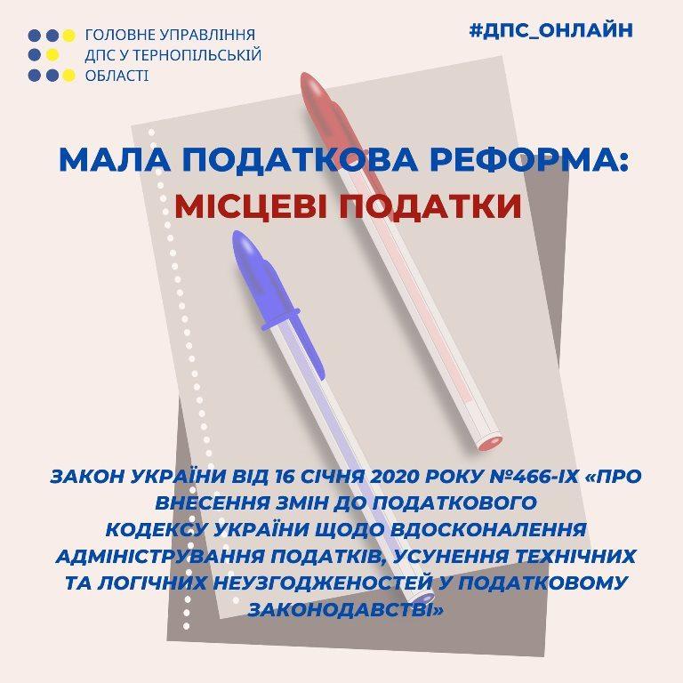 Мала податкова реформа: місцеві податки