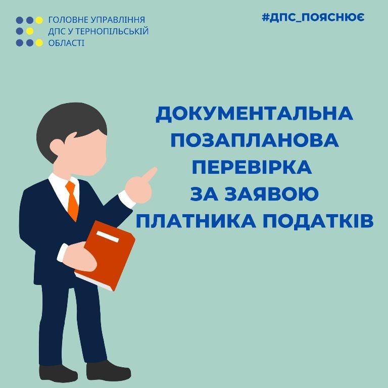 Позапланова перевірка за заявою платника податків