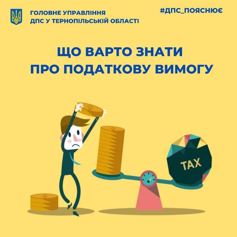 Що варто знати про податкову вимогу