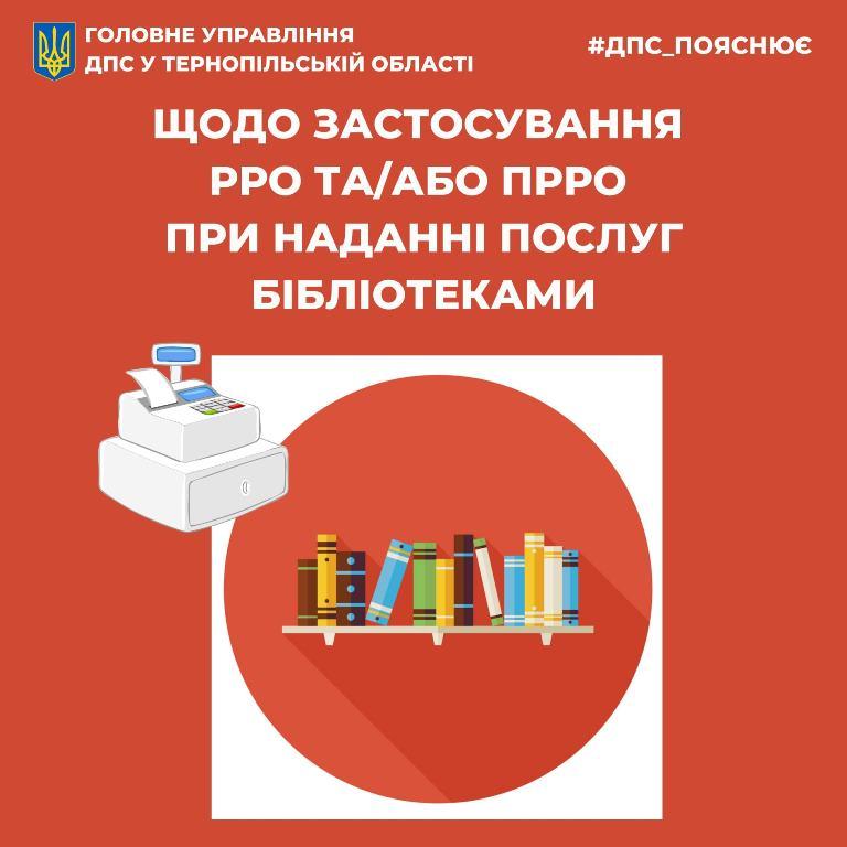 Застосування РРО чи ПРРО при наданні послуг бібліотеками