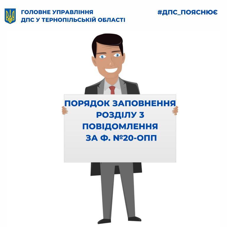 Заповнення розділу 3 повідомлення за формою № 20-ОПП