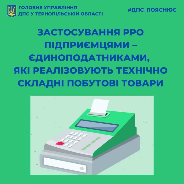 Застосування РРО платниками єдиного податку, які реалізують технічно складні побутові товари