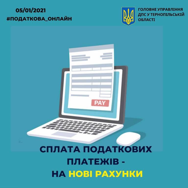 Нові рахунки для сплати податкових платежів