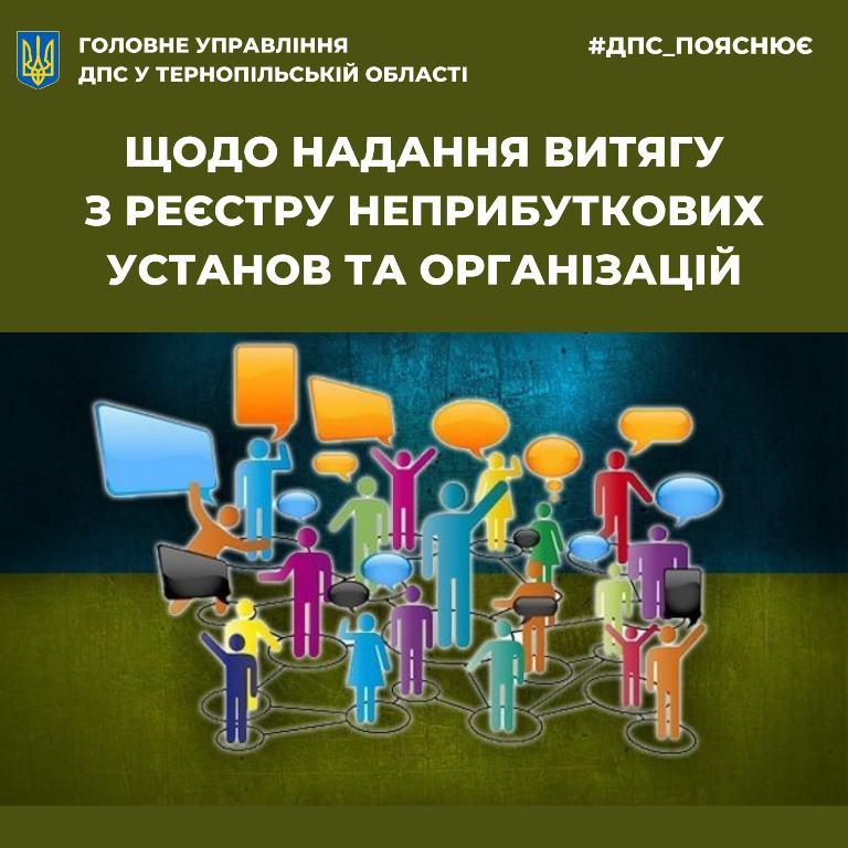 Витяг із реєстру неприбуткових установ та організацій