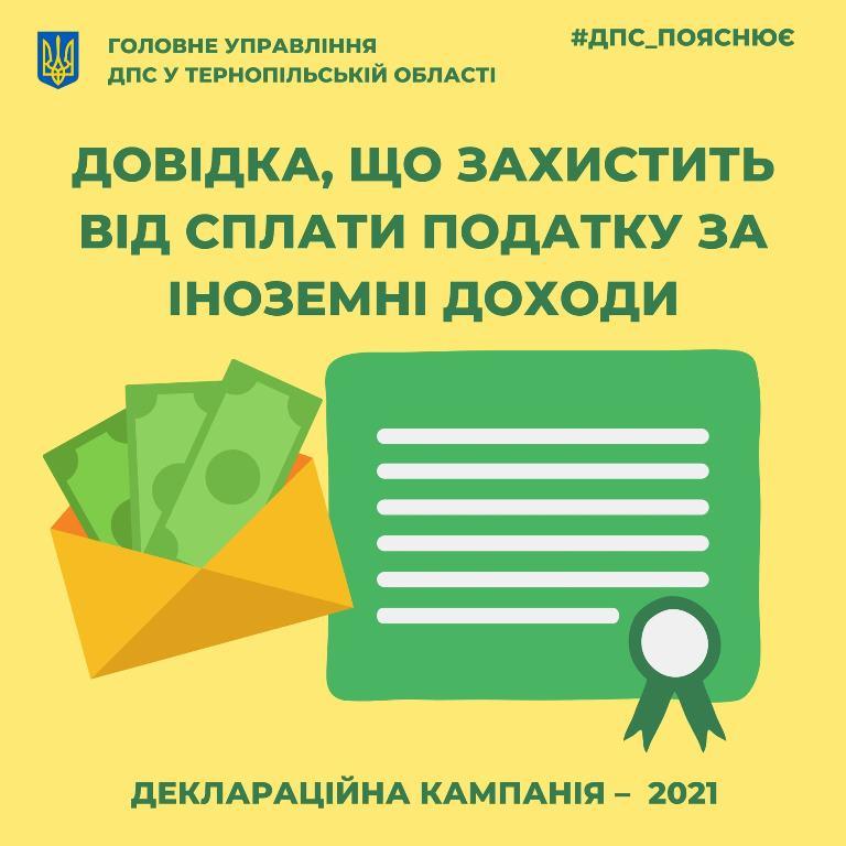 Від сплати податку за іноземні доходи захистить довідка