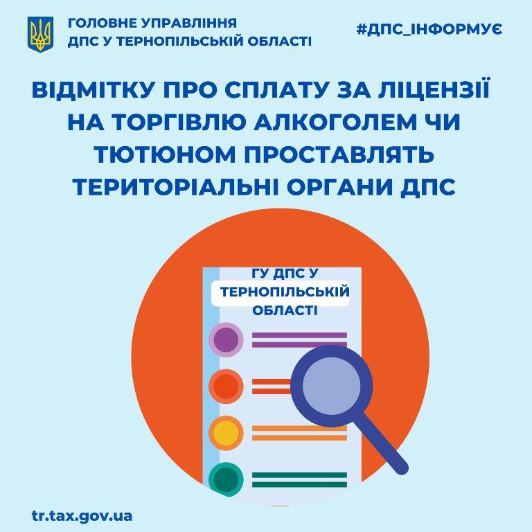 Відмітку про сплату за ліцензії проставлять територіальні органи ДПС