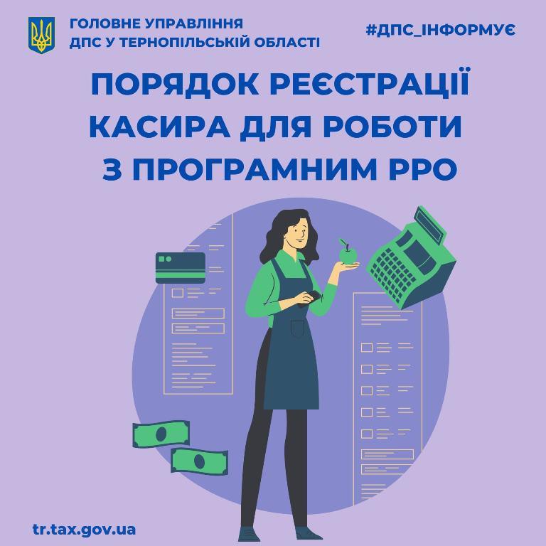 Порядок реєстрації касира для роботи з програмним РРО