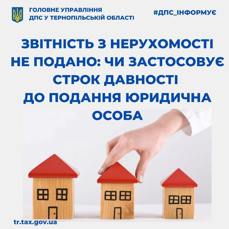 Неподання звітності з нерухомості: чи застосовує юридична особа строк давності до подання