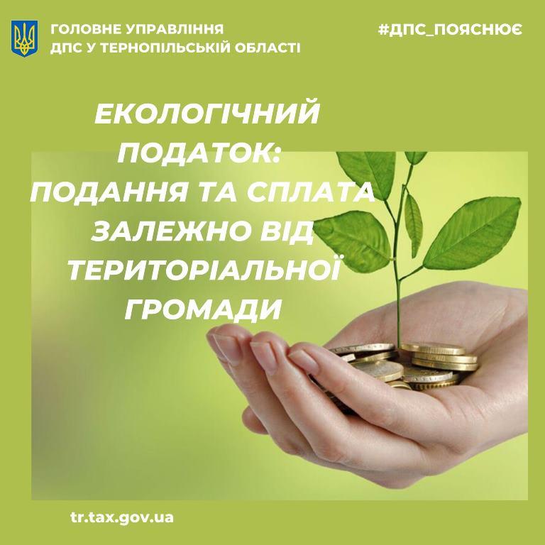 Сплата екологічного податку до територіальних громад